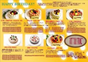 新お誕生日ケーキチラシ3